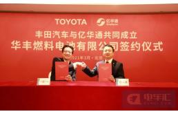丰田亿华通签约成立燃料电池系统合资公司