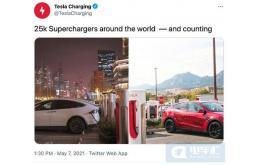 特斯拉全球超级充电桩达25000个!
