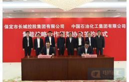 中国石化与长城控股签署氢能战略合作框架协议