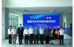 北京银建与格罗夫就氢能乘用车达成合作协议
