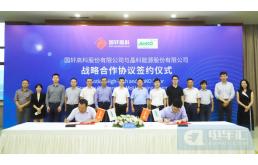 国轩高科与晶科能源签订战略合作协议