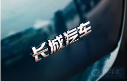 """长城汽车Z品牌计划曝光,或与""""SALOON沙龙""""有关"""