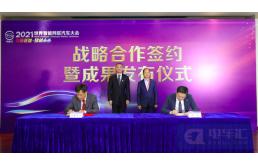 工信部装备中心与华为签约,聚焦智能网联汽车产业顶层设计