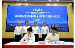 康明斯氢能中国总部项目落地上海临港