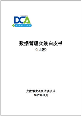 烽火参与编写国内业界首个《数据资产管理实践白皮书》
