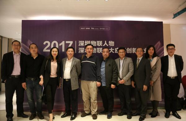 重磅:如何发现独角兽? 2017深圳物联网最强评选启动
