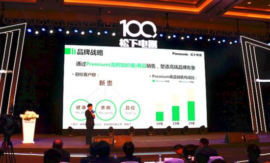 松下公布中国区家电业务2020战略:实现200亿元营收