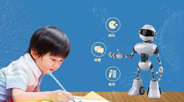 陪玩、陪聊,还能教你学习,人工智能或将开启幼儿教育新时代