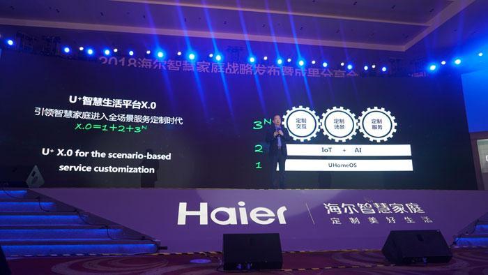 """海尔百度两巨头强强联合 推动智慧家庭""""IoT+ AI""""生态"""