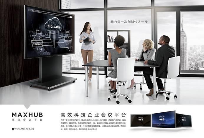 MAXHUB智能会议平板惊艳华为生态伙伴大会