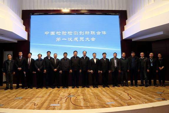 联测科技:中检联合体第一次成员大会成功召开