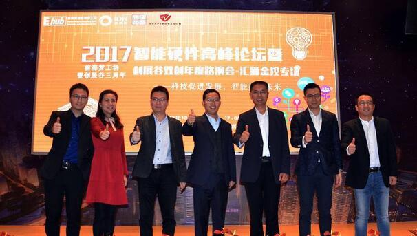 2017智能硬件高峰论坛在前海举行