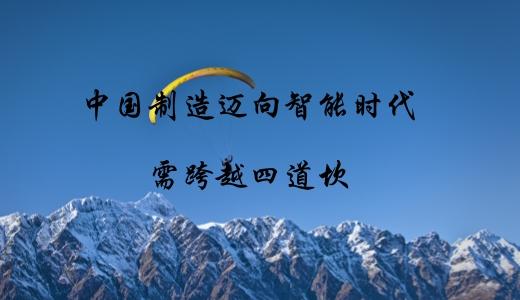 中国制造迈向智能时代需跨越四道坎