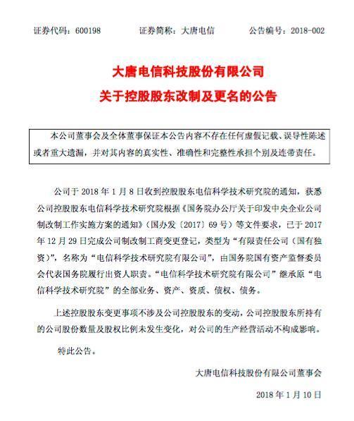 大唐电信完成控股股东改制及更名 变国有独资公司
