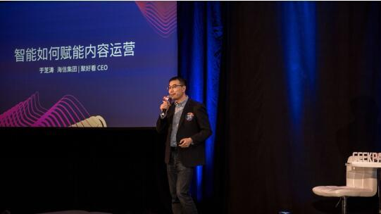 海信于芝涛:AI 时代 解构大屏运营新趋势