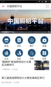 在新零售模式的冲击下 中国照明平台凸显优势