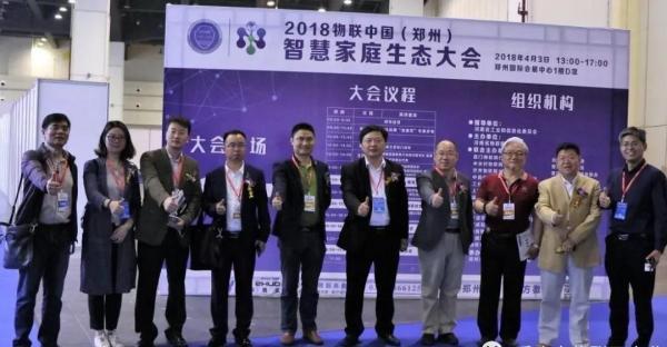 厦门市物联网行业协会参加2018物联中国(郑州)智慧家庭生态大会