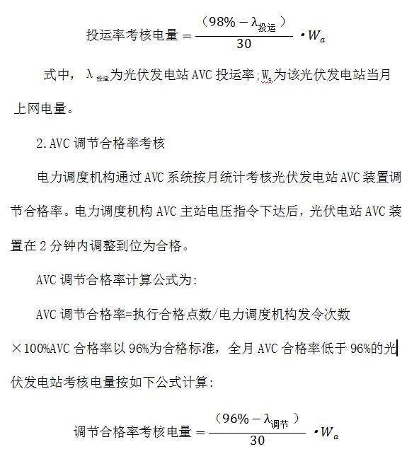 最新指令!内蒙古自治区光伏发电站调度管理办法