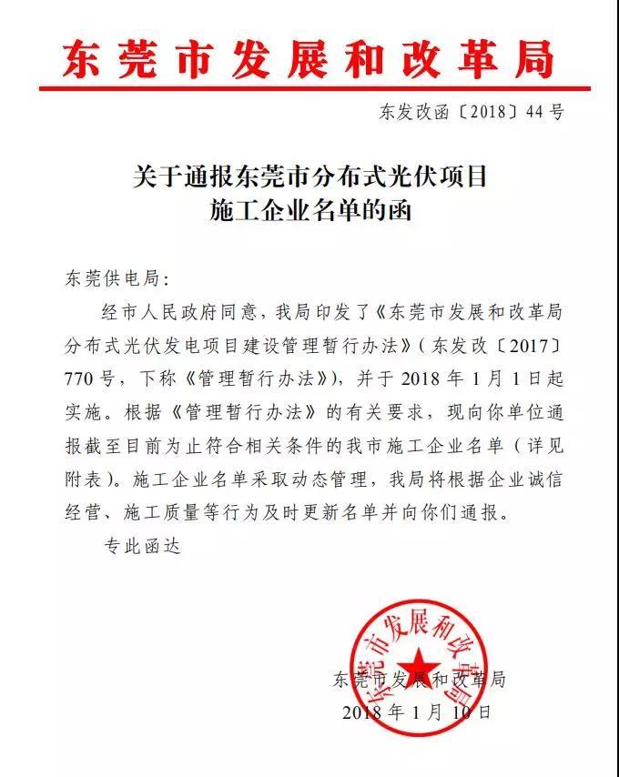 19家企业上榜 广东东莞市关于分布式光伏项目施工企业名单的函