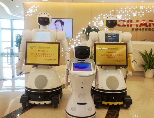 """三宝机器人荣获""""2017商用机器人最佳品牌"""""""