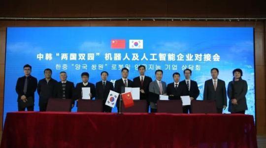 """中韩""""两国双园""""机器人及人工智能企业对接会举办"""
