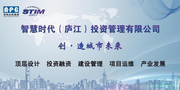 """庐江县智慧城市建设正式拉开大幕 投资10亿元打造全国县域""""新样板"""""""