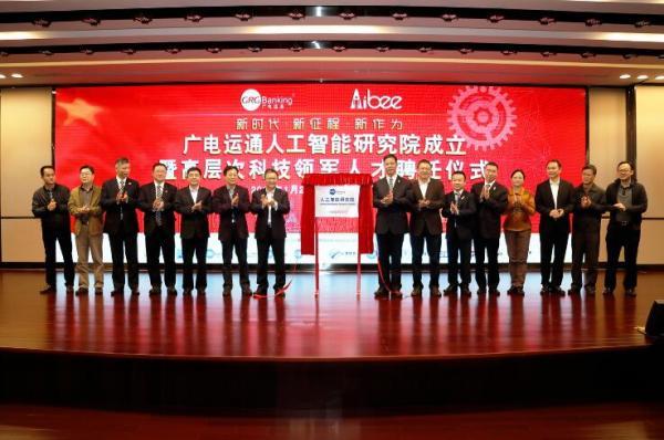 广电运通人工智能研究院成立,林元庆任院长