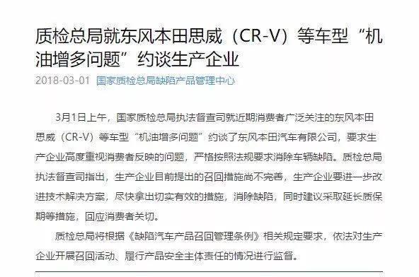 说好的49天给答复,东风本田放CR-V车主鸽子,中纪委看不下去了!