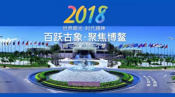 博鳌亚洲论坛2018年年会进行中 别克再次成为论坛战略合作伙伴