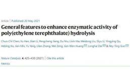 《自然—催化》: PET降解酶新突破,塑料有望进入生态循环