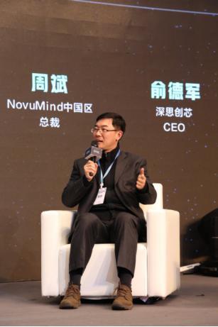 NovuMind出席GTIC:专注一件事,把它做到极致