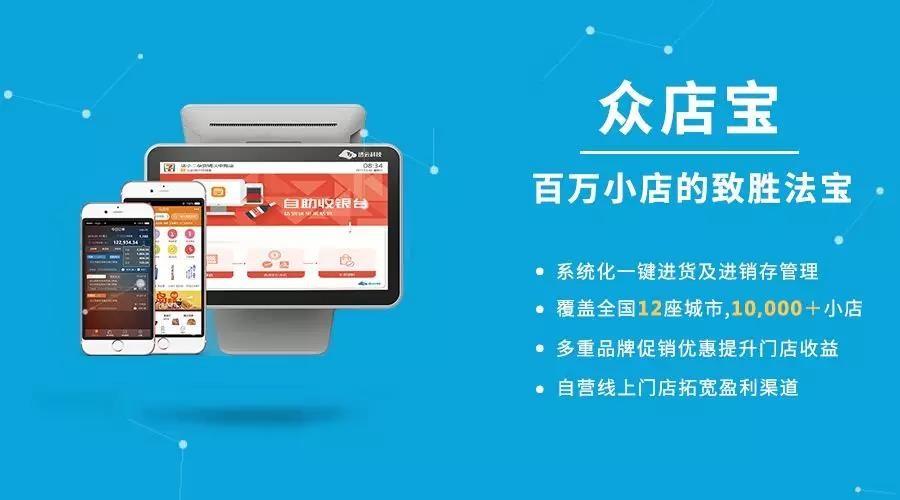 智能新零售,透云科技助力传统小店迎接行业升级!