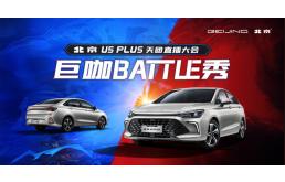 """北京U5 PLUS,能否成为年轻一代的""""新宠""""!"""