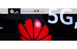华为禁令迎重磅转机!美国或想扼杀中国5G