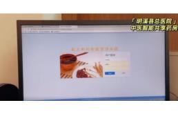 明溪县中医院智慧中医药服务平台上线运行