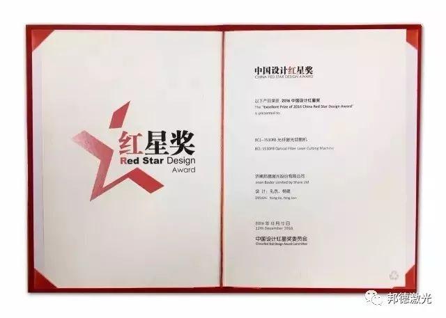 """隐形巨头:邦德激光成中国""""光纤激光切割机出口王"""""""
