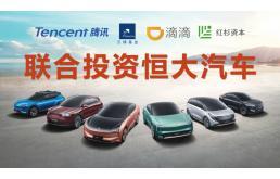 """许家印造车,""""二马""""力挺,中国造车格局已变"""