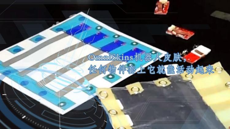 OmniSkins机器人皮肤,任何物件套上它就能活动起来