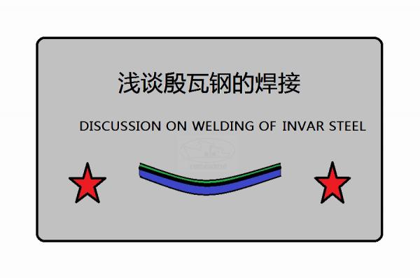 浅谈殷瓦钢的焊接技术要点