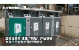 北京推出人脸识别垃圾桶,专家:必要性不足