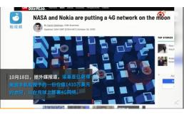 美国将在月球建4G网络是怎么回事?