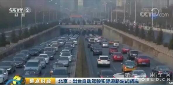 汽车行业地震!国家首次出台自动驾驶新规