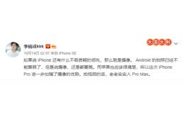 李楠:iPhone 12和骁龙865手机差不多!
