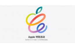 苹果新品发布会:一周后见!