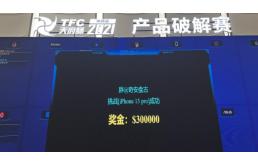 iPhone 13 Pro被国人秒破解