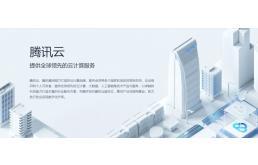 腾讯云将出席2021 全球数字经济产业大会