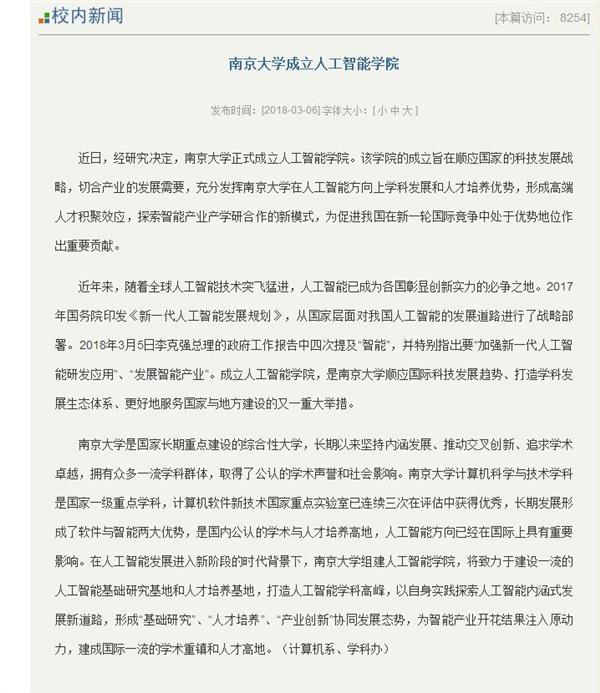应届生年薪50万!南京大学成立这一学院
