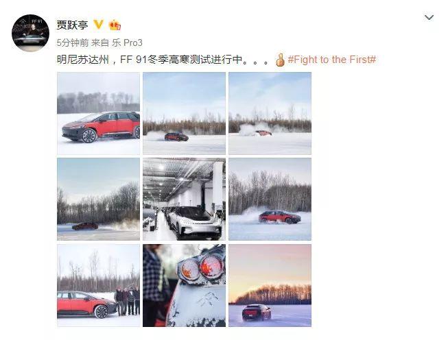 贾跃亭美国高寒雪地晒FF91,车身涂成中国红