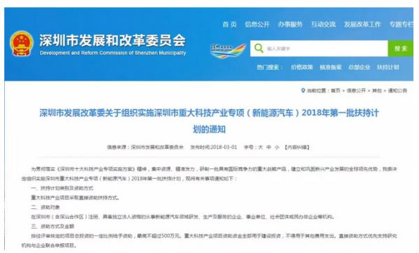 最高补助500万元!深圳发布新能源汽车产业扶持计划