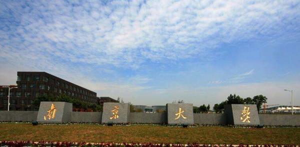 南京大学成立人工智能学院,立足建立国际一流学术重镇与人才高地